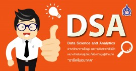 Data Science and Analytics (DSA)