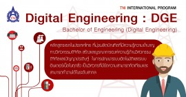 Digital Engineering (DGE)
